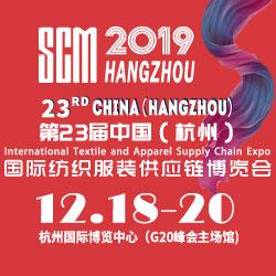 2019第23屆中國(杭州)國際紡織服裝供應鏈博覽會