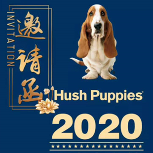 Hush Puppies暇步士2020秋季新品发布会暨订货会邀请函