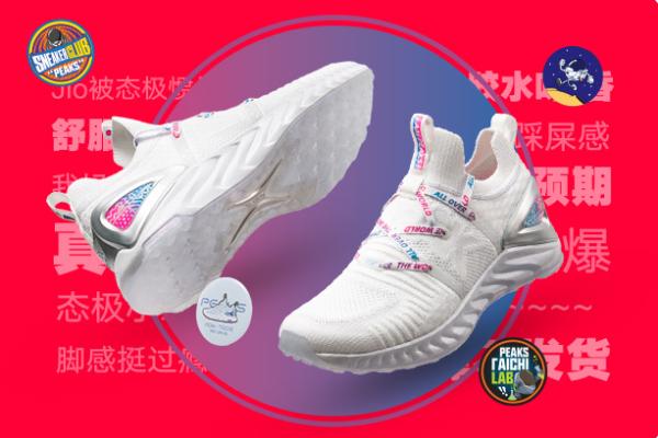 实力宠粉就服匹克 匹克上线和自家粉丝的联名款鞋