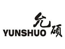 允硕YUNSHUO
