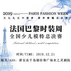 2019KFWP法国巴黎时装周全国少儿模特总决赛