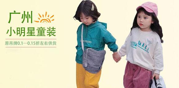 廣州小明星童裝誠邀加盟!