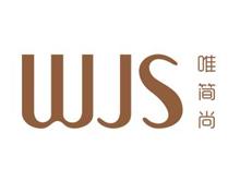 唯简尚 WJS