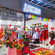 热烈祝贺艾丽哲女装广东店盛大开业!
