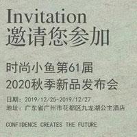 收获鱼跃・周文豪SSXIAOYU61th2020密封连接器
