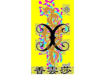香云纱XIANGYUNSHA