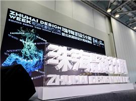 2019珠海國際設計周暨北京國際設計周珠海站開幕