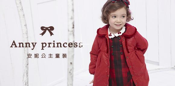安妮公主童裝誠邀您的加盟