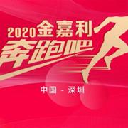 2020奔跑吧!金嘉利!