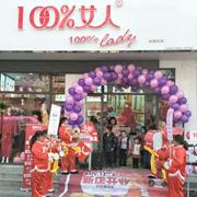 热烈庆祝100%女人携手贵州蒋老板新店盛大开业!