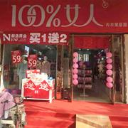 热烈庆祝100%女人携手河南冉老板新店盛大开业!
