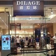 品牌男装开店就选迪拉格 全国多店连锁 !