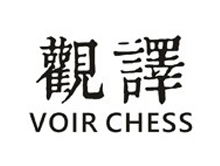 观译VOIR CHESS