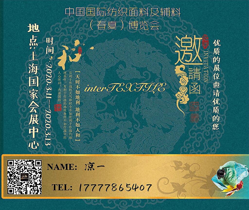 2020年秋季上海面料展攤位