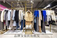 外套折扣品牌蒂言正品尾貨外套服裝品牌女裝尾貨庫存專柜女裝走份