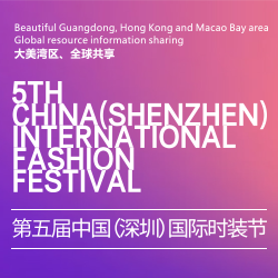 第五屆中國(深圳)國際時裝節