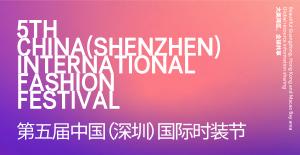 第五届中国(深圳)国际时装节