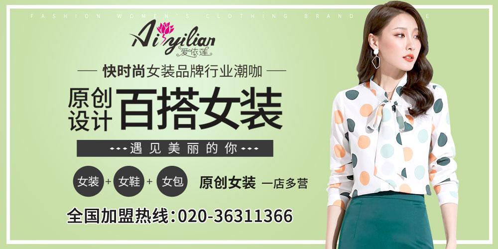 廣州愛依蓮品牌服飾發展有限公司