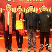第十七屆中國企業發展論壇暨第四次中國企業營商環境峰會