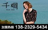 千桐中高端淑女品牌——新零售联营0库存!
