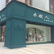 广州衣魅人品牌折扣女装加盟有哪些优势?