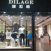 开男装店赚钱吗 迪拉格品牌男装加盟怎么样