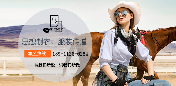 ONEONLY女裝誠邀您的加盟