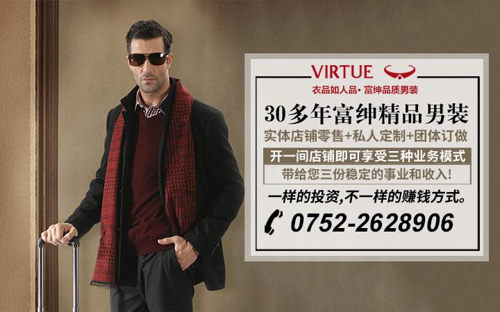 廣東富紳服飾有限公司