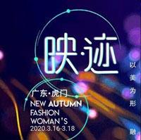 JAOBOO乔帛|2020秋季《映?迹》秦好书!
