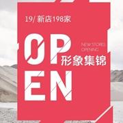 NEW OPEN | 佧茜文女装新店开业集锦