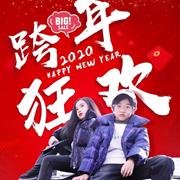 【快乐丘比】——2020年 跨年狂欢夜——潮童盛典!