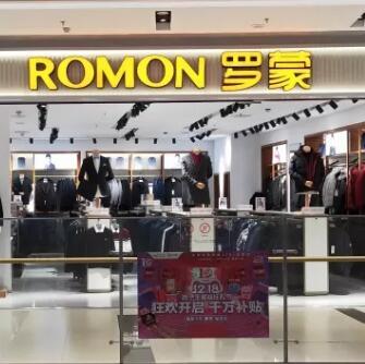 罗蒙新零售山东烟台开发区永旺梦乐城金沙滩购物中心店盛大开业