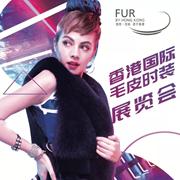 香港國際毛皮時裝展覽會 2020年2月25-28日