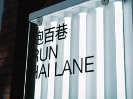 打造跑步文化 耐克跑百巷社区平台开业