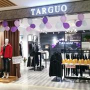 TARGUO它钴男装品牌新年新气象,新店开业喜迎开门红