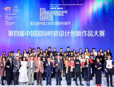 第四屆中國國際時裝設計創新作品大賽落幕