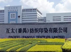 本土针织巨头互太纺织赴越南租赁工厂