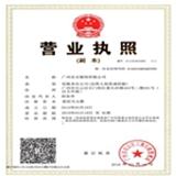 广州衣言服饰公司企业档案