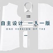 【裁圣私服定制】服装新风口来临!2020服饰电商下半场