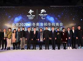 携手安踏和北服 北京冬奥会制服装备研发实验室揭牌