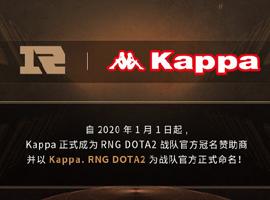 Kappa与RNG缔结新的合作关系 DOTA2战队正式更名