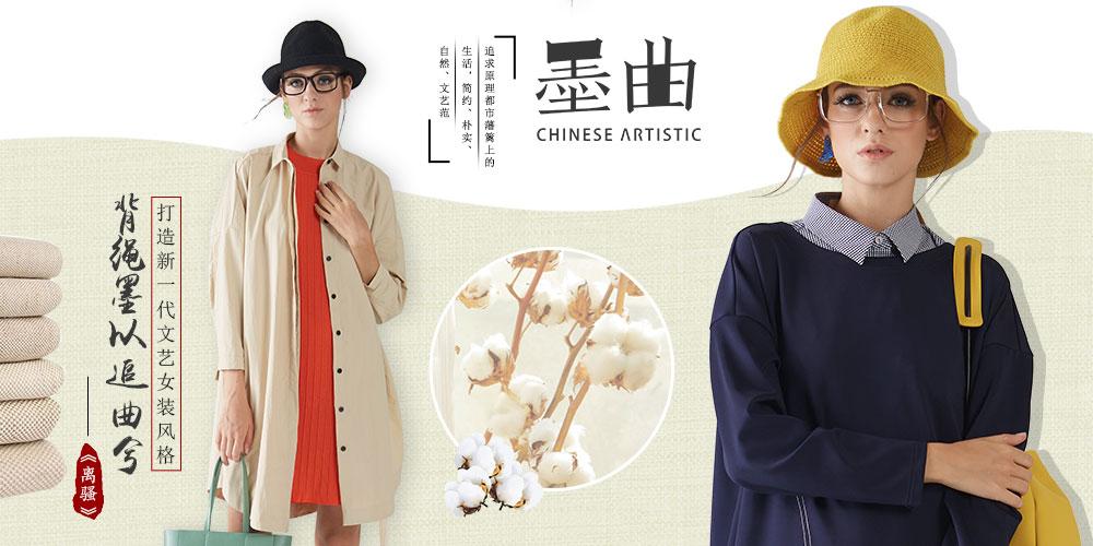 深圳市雨天晴服飾有限公司
