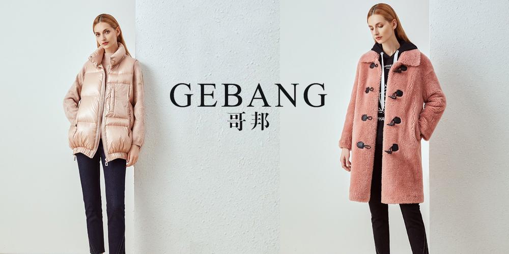 哥邦GEBANG
