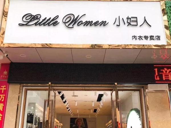 小妇人店铺展示