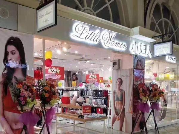 小妇人店铺图品牌旗舰店店面