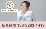 PETIT MIEUX贝的屋潮童加盟 开店多样化支持!