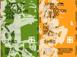 中国李宁将于巴黎蓬皮杜艺术中心发布2020秋冬系列