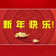 辭舊迎新創佳績,童戈品牌2020開啟全新征程!