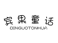 广州市星童联盟服饰有限公司