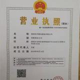 深圳市乔雅诗服装有限公司企业档案